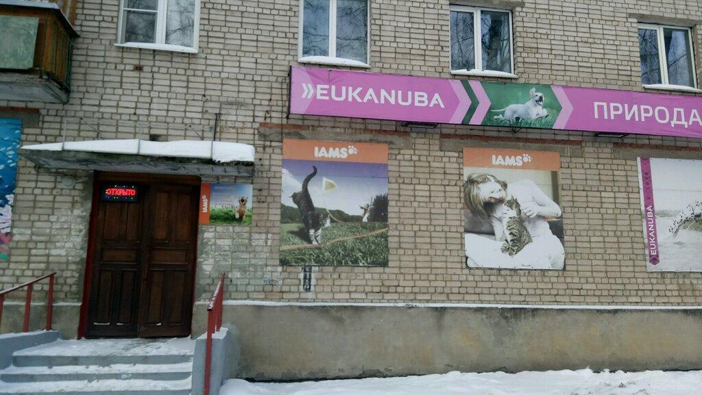 Магазин Природа Нижний Новгород Ул Медицинская 14б