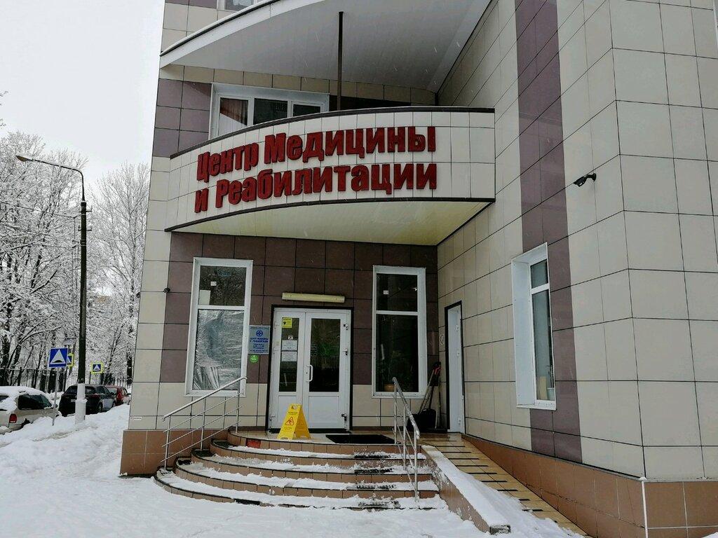 Одинцово центр медицины и реабилитации лечение алкоголизма в клинике Краснодаре