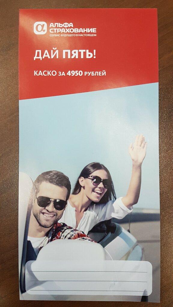 страховой брокер — Регион 52 страхование — Нижний Новгород, фото №1