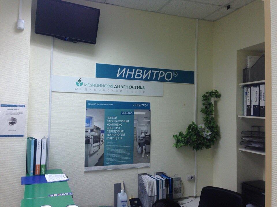 диагностический центр — Инвитро — Москва, фото №2
