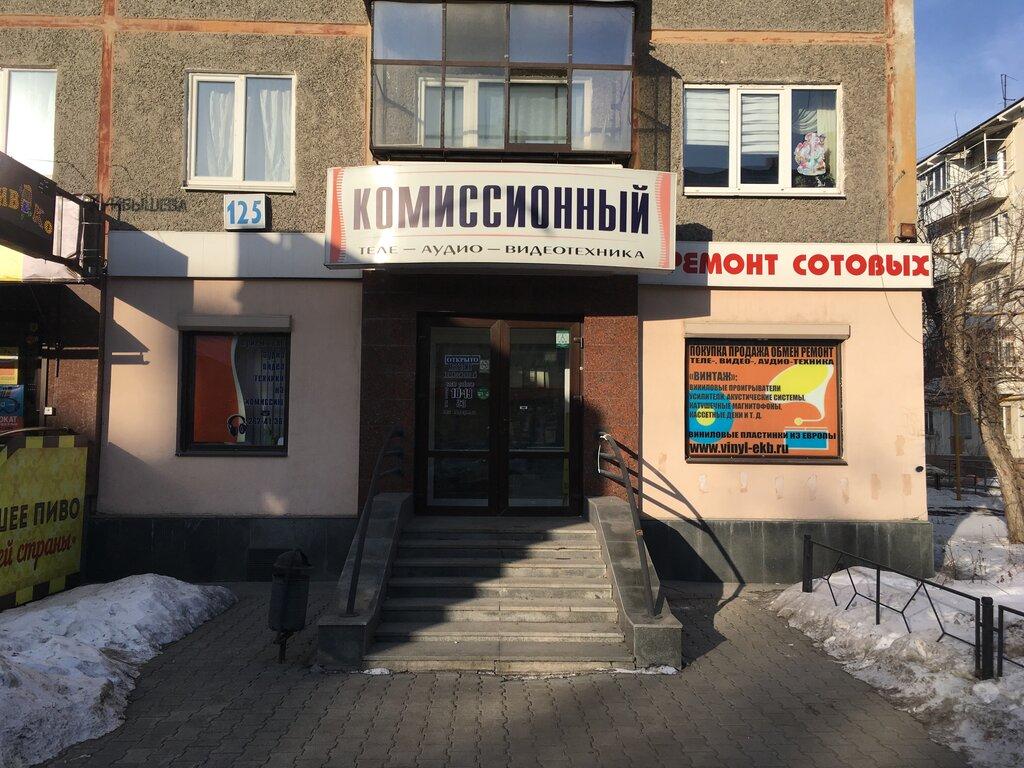 Магазины На Куйбышева Екатеринбург