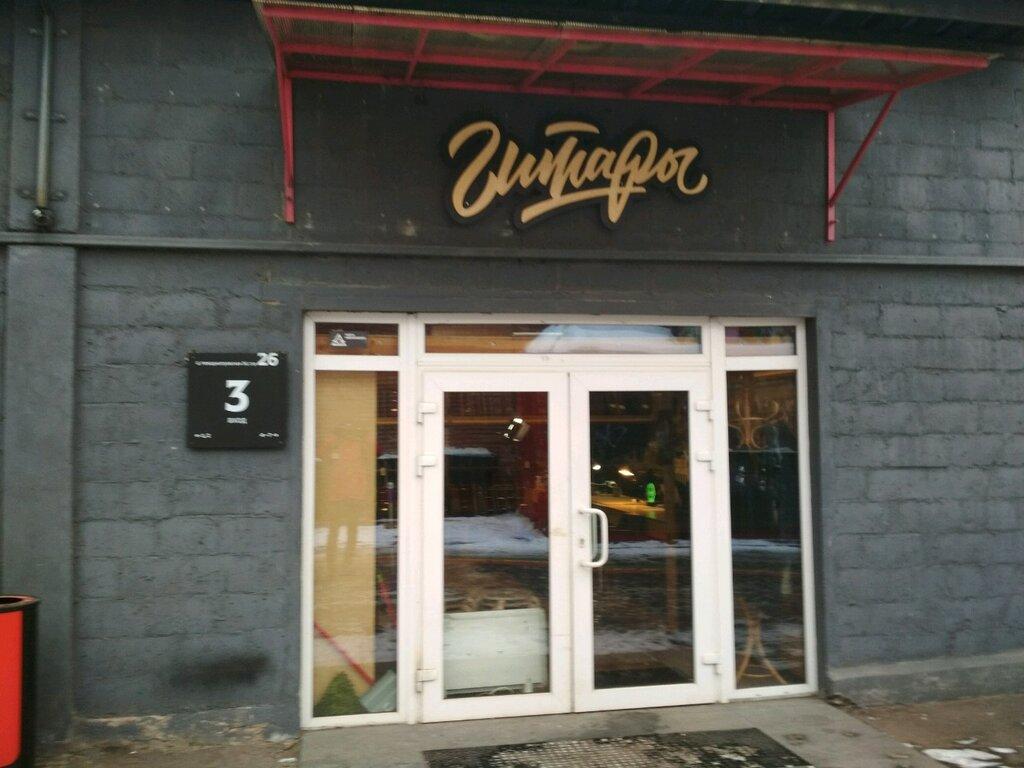 магазин гитарный клуб в москве отзывы