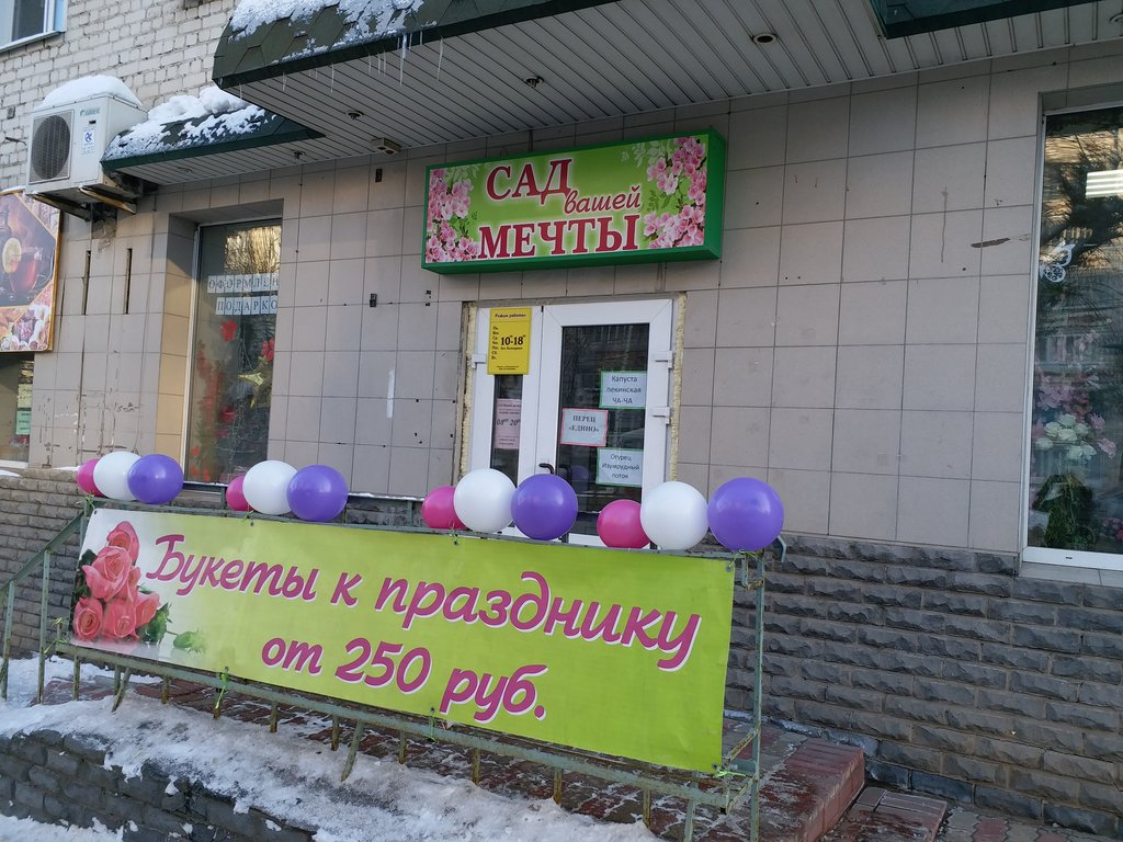 Магазин Мечта Киров