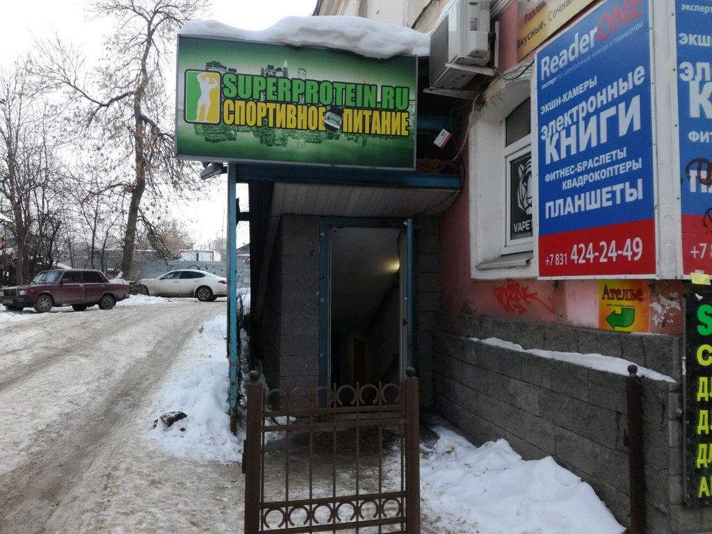 Магазин Смарт 52 Нижний Новгород