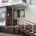 Катрин, Услуги в сфере красоты в Городском округе Ачинск