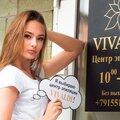 Vivaldi, Услуги косметолога в Городском округе Курск