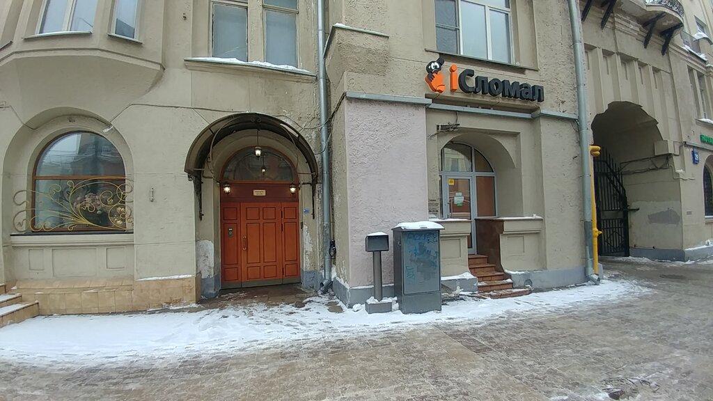 ремонт телефонов — IСломал — Москва, фото №6