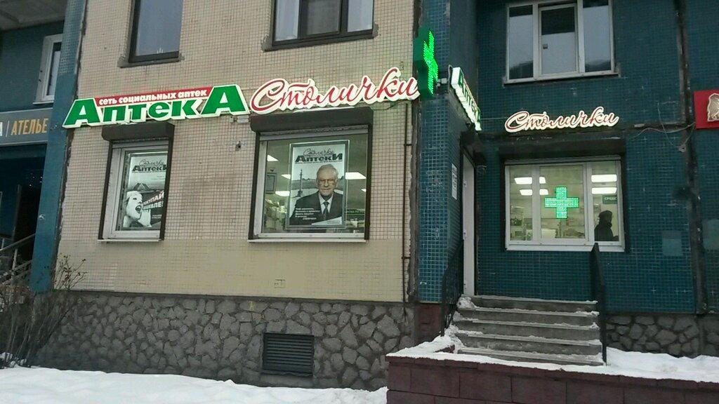 аптека — Столички — Санкт-Петербург, фото №1