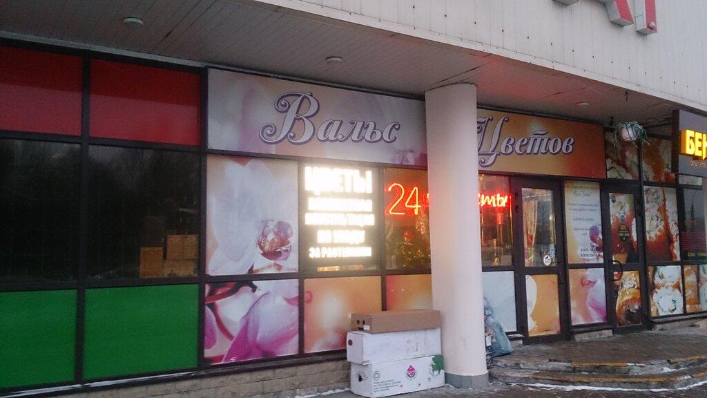 Магазин вальс цветов киров, цветов москва недорого