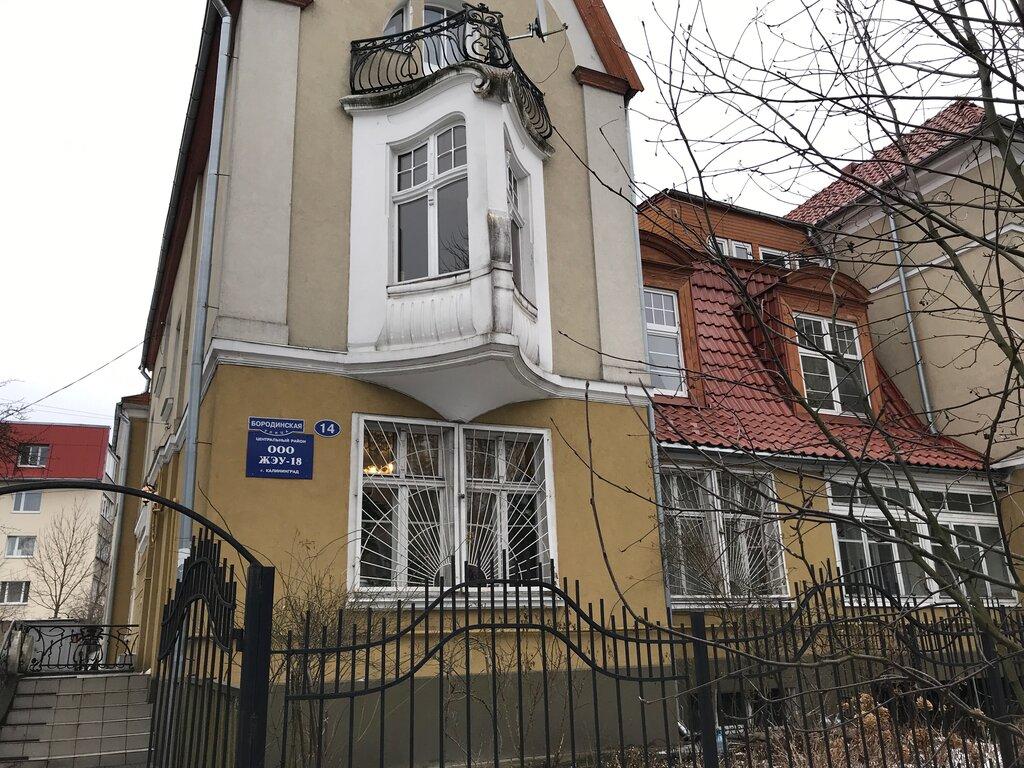 коммунальная служба — ЖЭУ № 18 — Калининград, фото №1