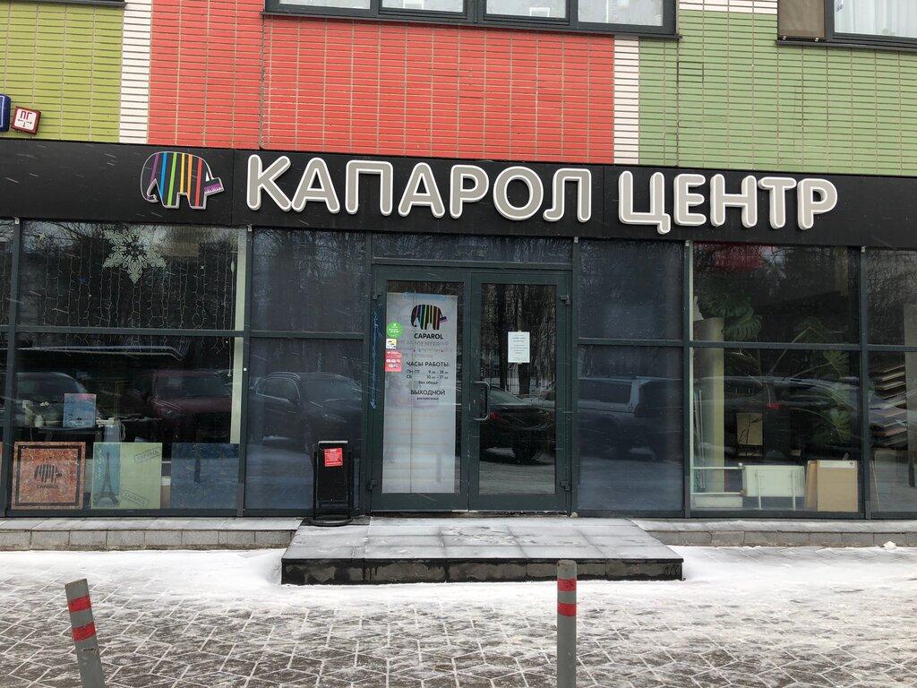 строительный магазин — Caparol — Москва, фото №2