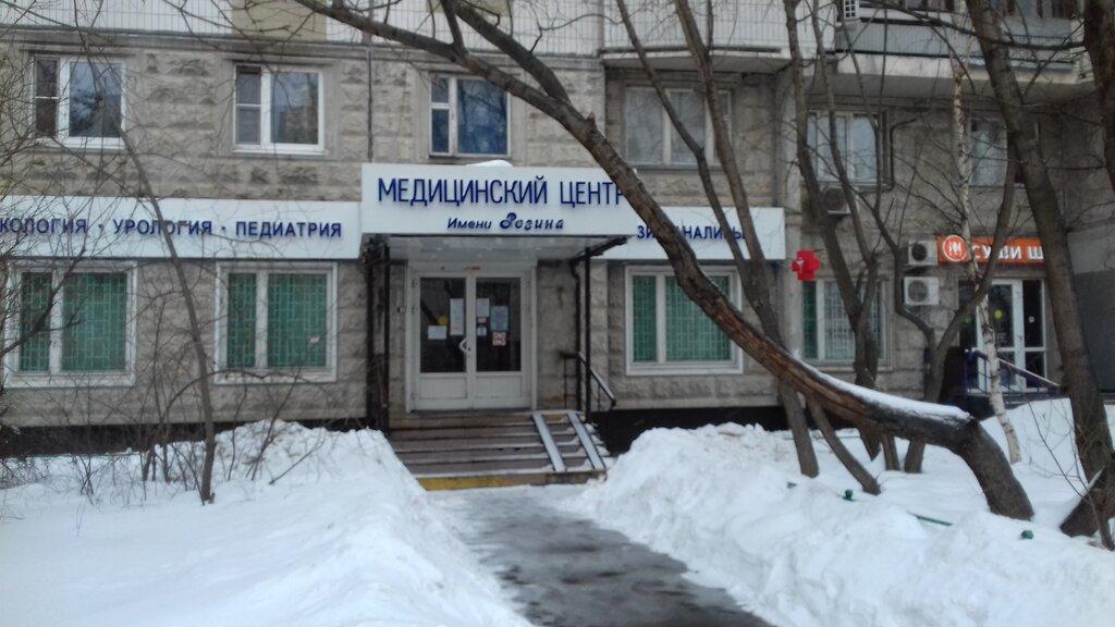 медцентр, клиника — Центр медицины имени Розина — Москва, фото №5