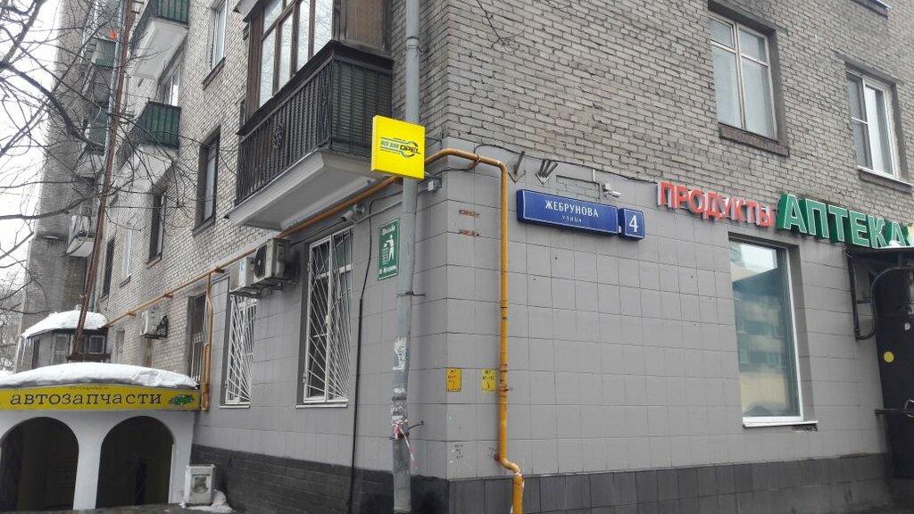 магазин автозапчастей и автотоваров — Всё для Opel — Москва, фото №2