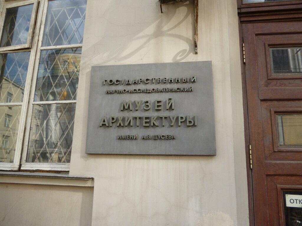 музей — Музей архитектуры им. А.В. Щусева — Москва, фото №10