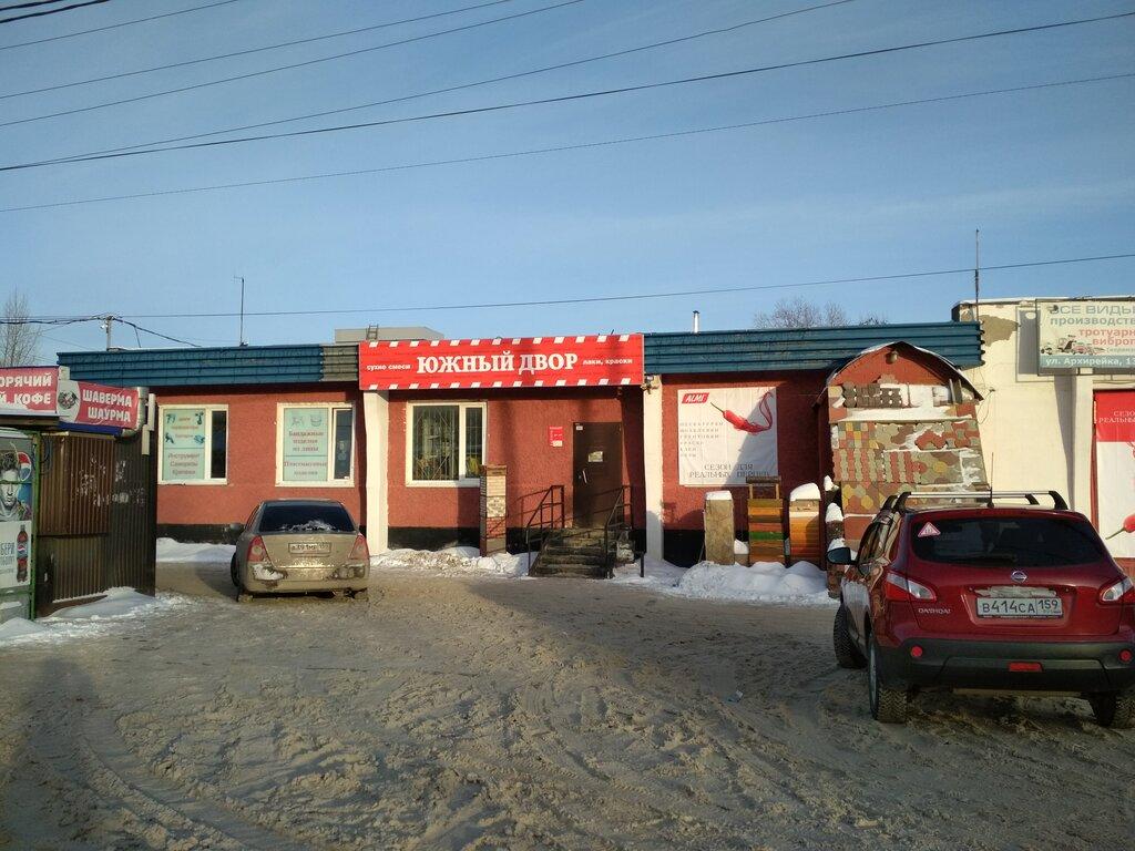 Южный Двор Магазин Пермь