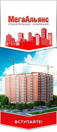 строительная компания — МегаАльянс — Краснодар, фото №4