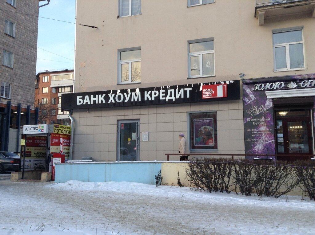 банк хоум кредит в петрозаводске отзывы