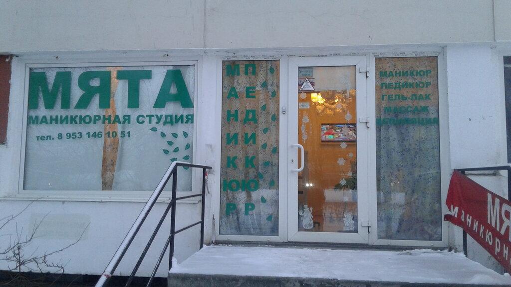 ногтевая студия — Мята — Санкт-Петербург, фото №2