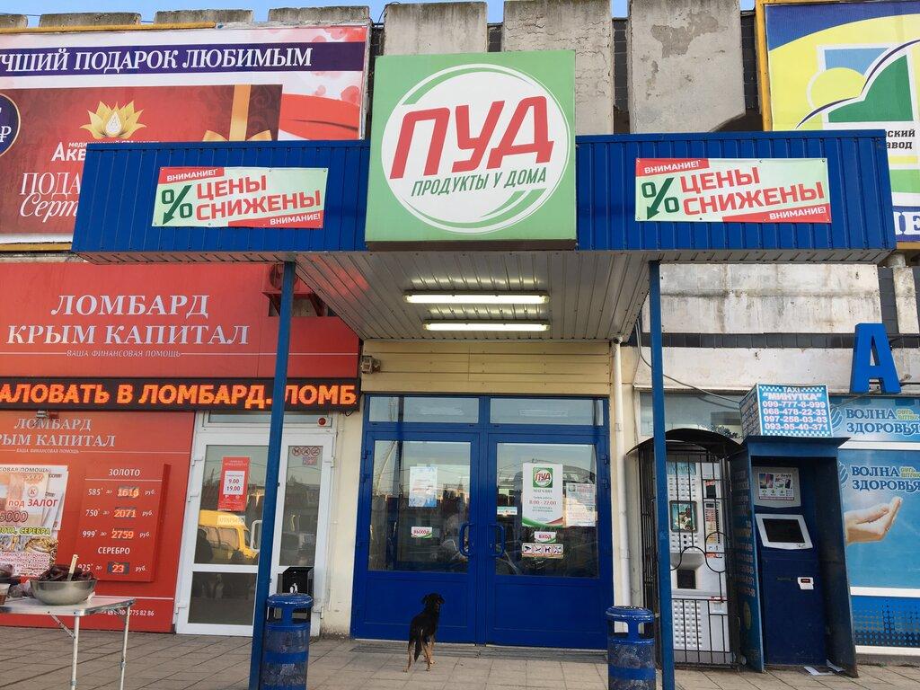 Магазин Пуд Севастополь Официальный Сайт