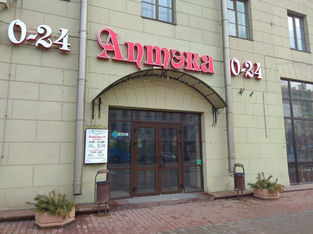аптека — Белфармация аптека № 13 второй категории — Минск, фото №1