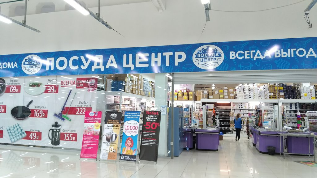 e86c6da50 Посуда центр - магазин посуды, Нижнекамск — отзывы и фото — Яндекс.Карты