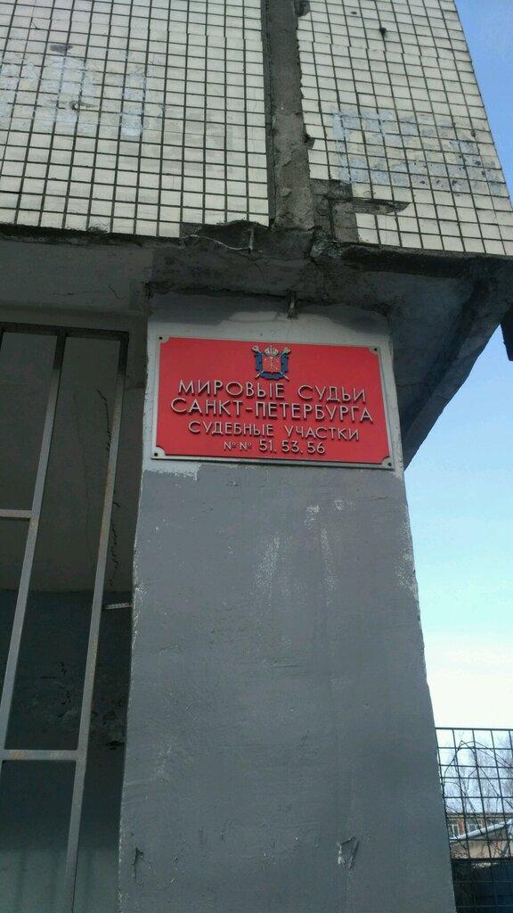 53 судебный участок смоленск