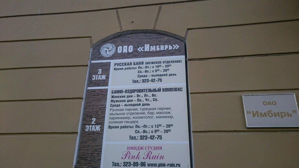 баня — Василеостровские бани — Санкт-Петербург, фото №10