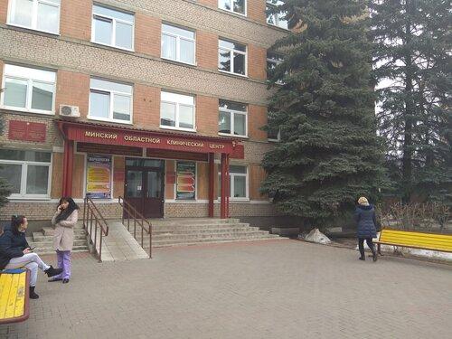 Минский областной клинический центр психиатрия наркология земфира наркомания