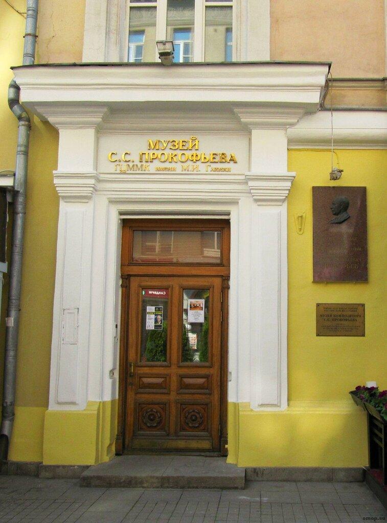 музей — Российский национальный музей музыки, Музей С. С. Прокофьева — Москва, фото №1