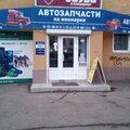 Exist.ru, Кузовной ремонт авто в Астраханской области