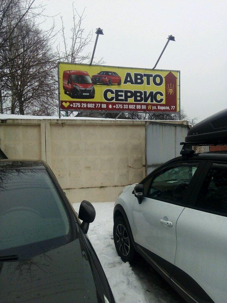 автосервис, автотехцентр — СТО — Минск, фото №1