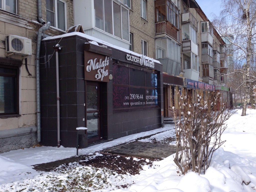 spas — Natali SPA — Yekaterinburg, фото №8