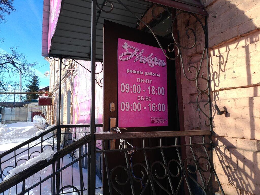 Мичуринск магазины женского белья как заказать женское нижнее белье фото