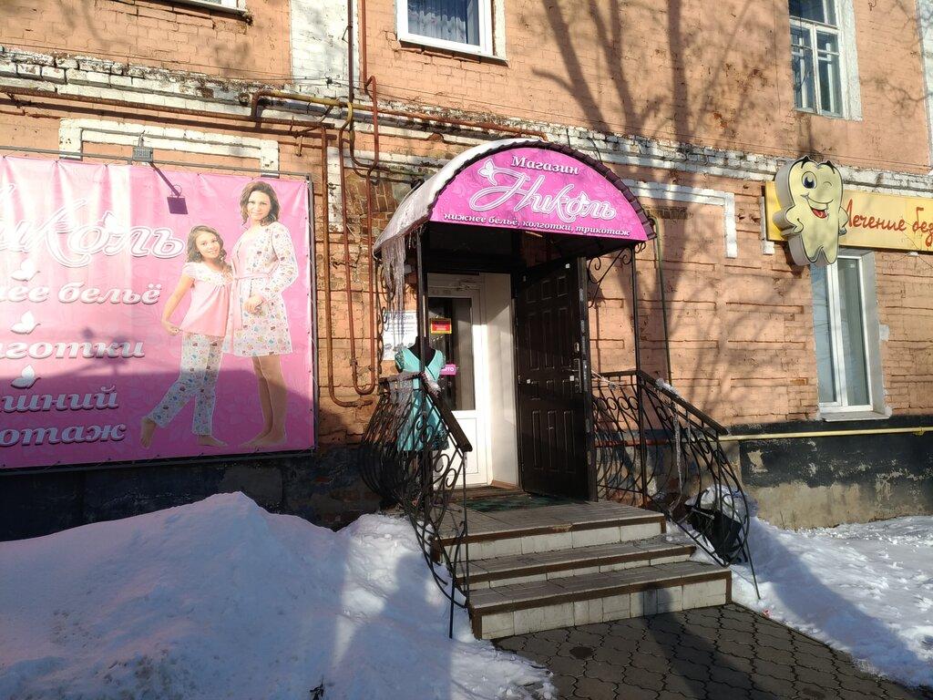 мичуринск магазины женского белья