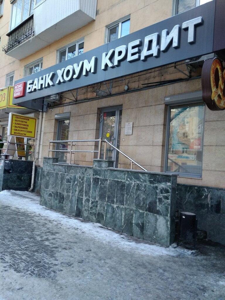 банк хоум кредит 8 марта 142взять кредит белорусу в москве частные объявления