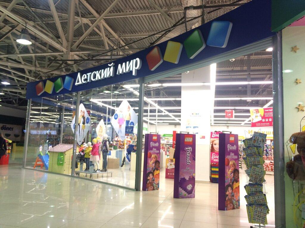 Магазин Детский Мир В Улан Удэ