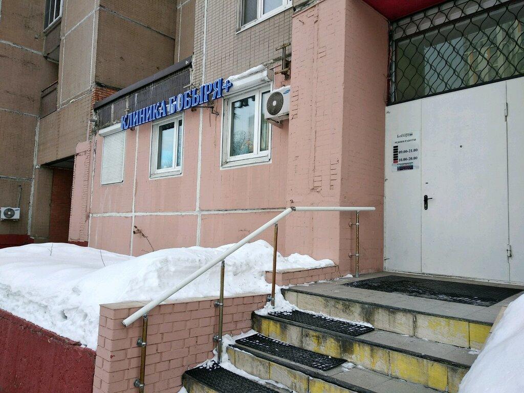 медцентр, клиника — Клиника доктора Бобыря — Москва, фото №1