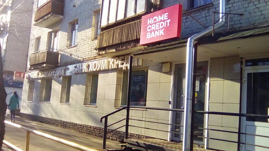 банки г кирова кредиты