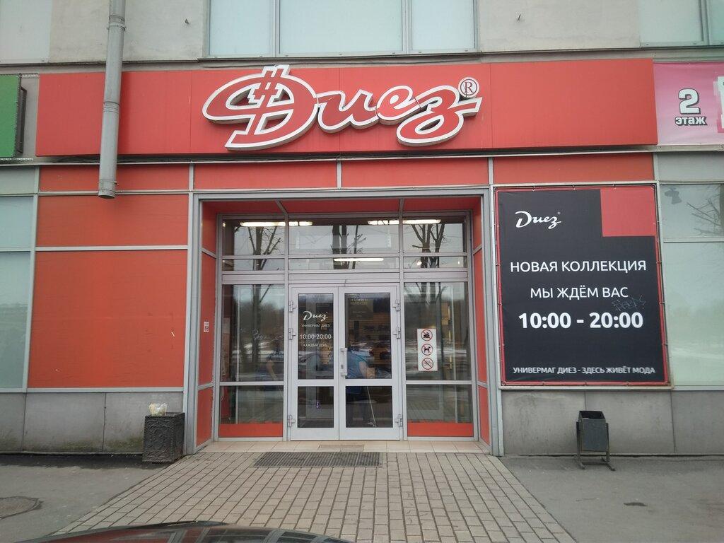 Магазин Диез Великий Новгород