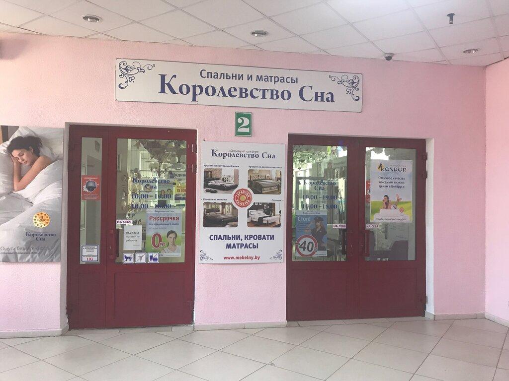 магазин мебели — Королевство Сна — Гомель, фото №2