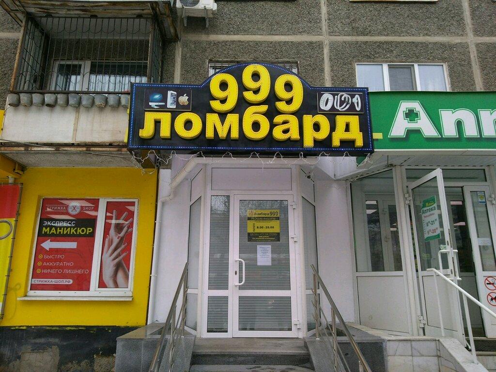 Екатеринбург сайт 999 ломбард швецарских часов ломбарды-скупка дорогих казань,