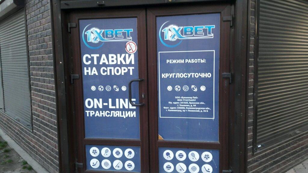 Режим работы букмекерской конторы на ленинском проспекте