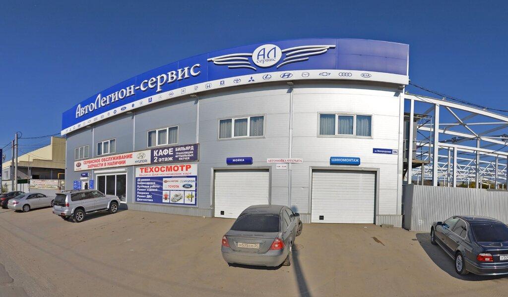 Панорама автосервис, автотехцентр — АвтоЛегион — Волгоград, фото №1