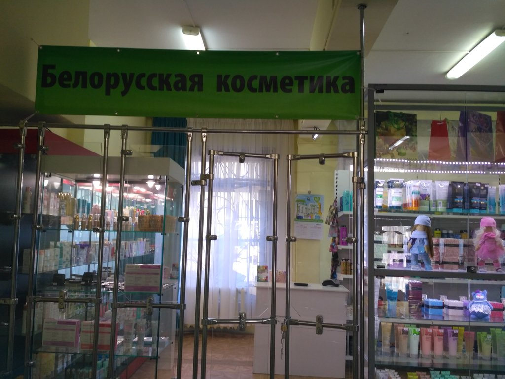 Где купить белорусскую косметику в кемерово comfort zone косметика купить в спб