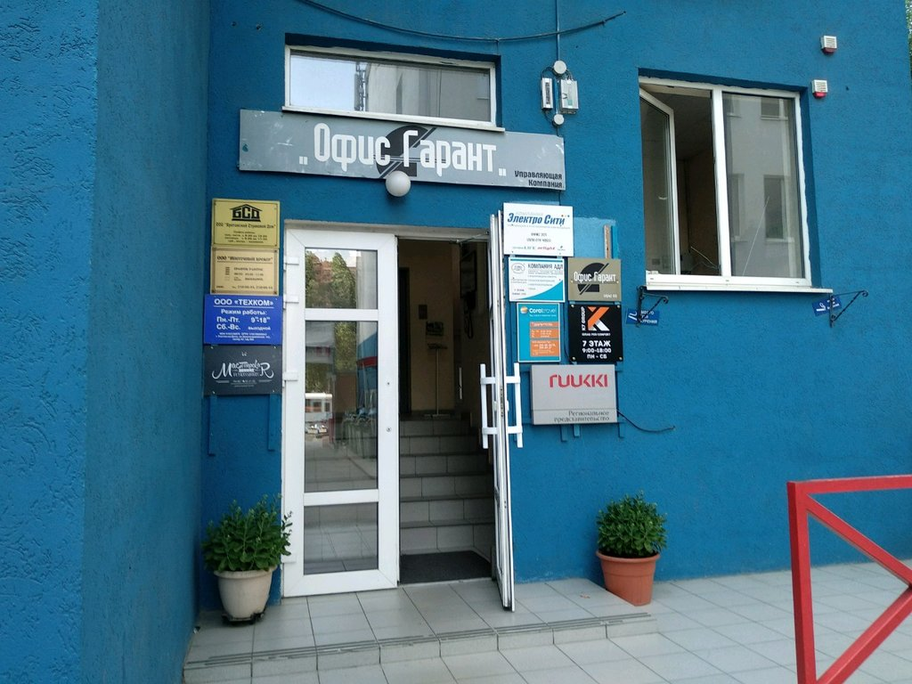 бизнес-центр — Офис-Гарант — Ростов-на-Дону, фото №1