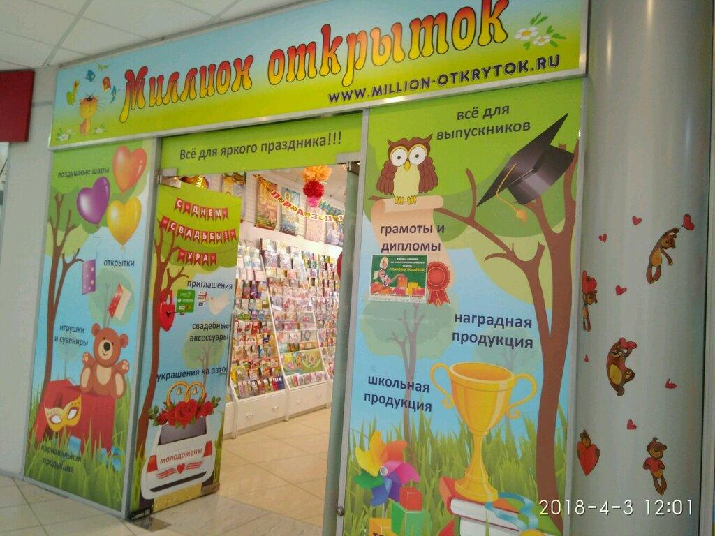 Миллион открыток и поздравлений интернет магазин спб официальный сайт