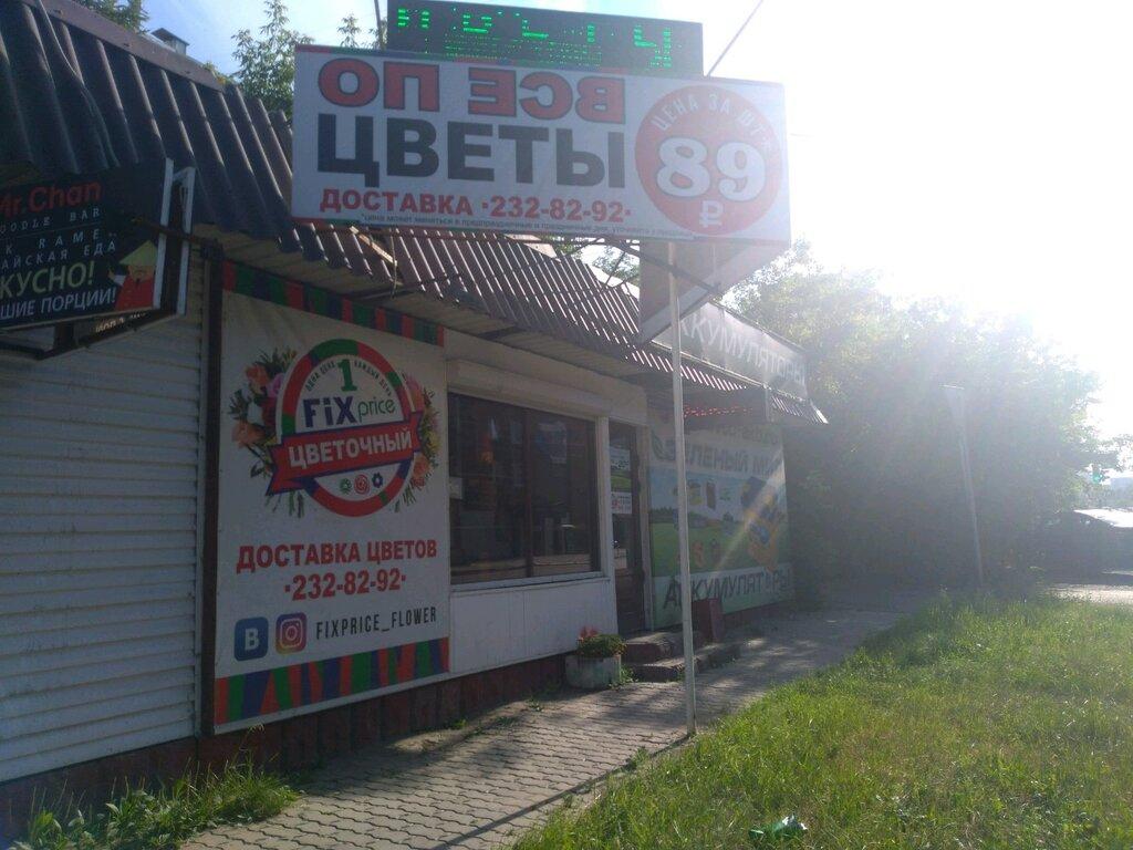 Fix price красноярск экономить конверты