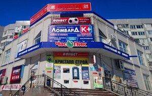 города балаково конторы букмекерские