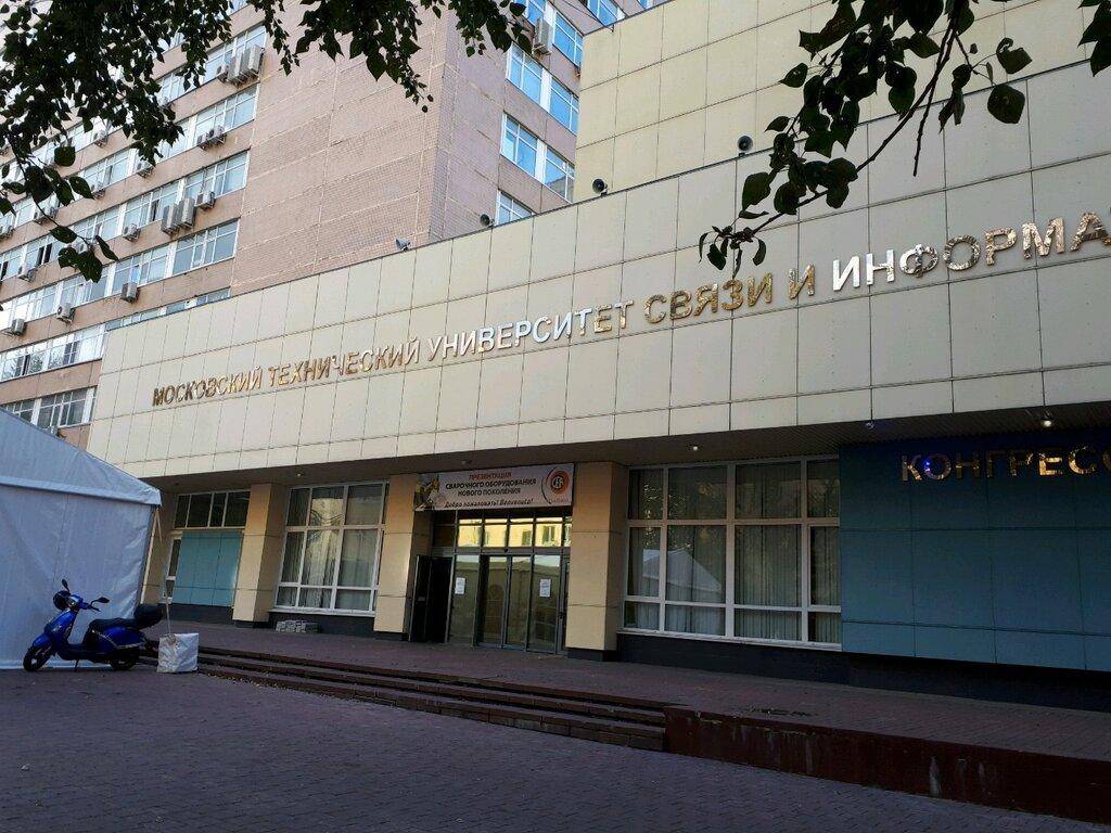 conference and seminar organizers — Kongress-tsentr MTUSI — Moscow, photo 2