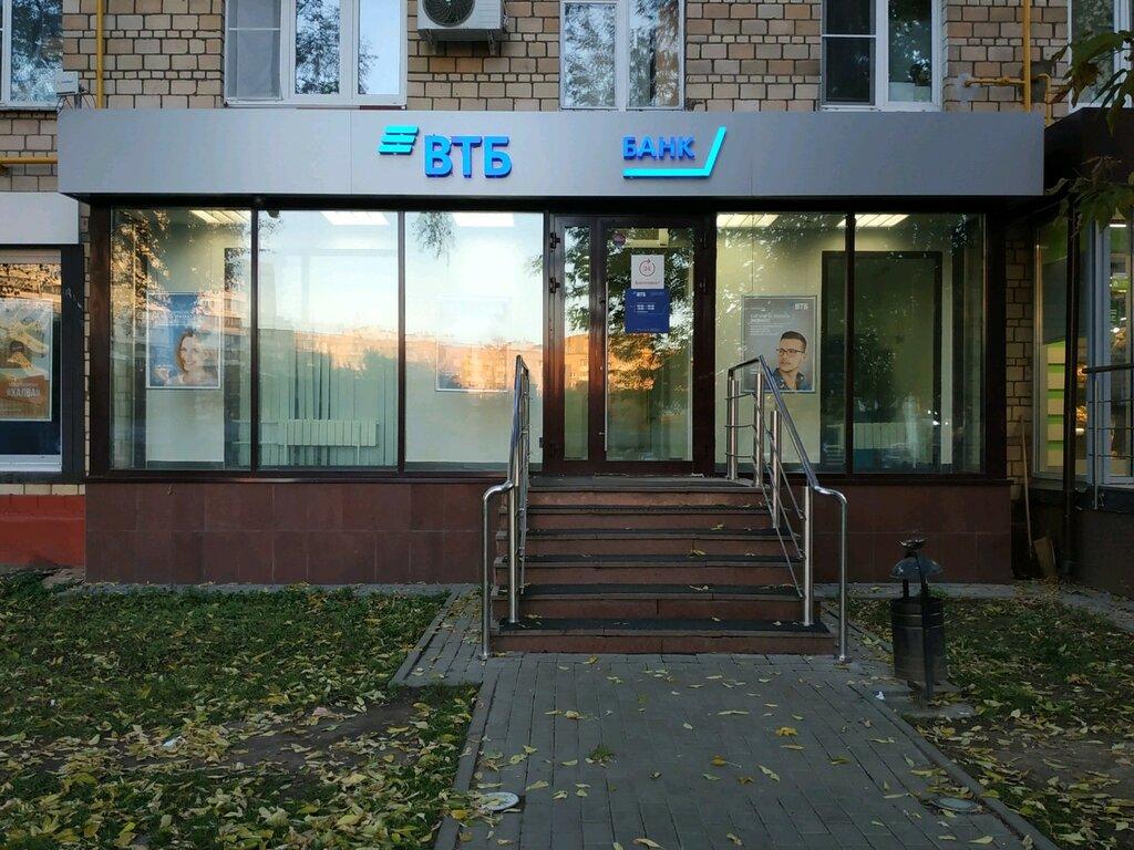 банк втб адреса отделений в москве юзао почему когда мне звонят у меня занято